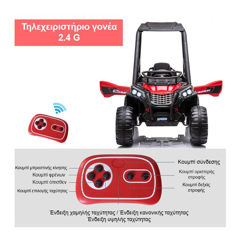 Ηλεκτροκίνητο Παιδικό Αυτοκίνητο με Τηλεχειριστήριο Quad Mini HOMCOM 370-149V90
