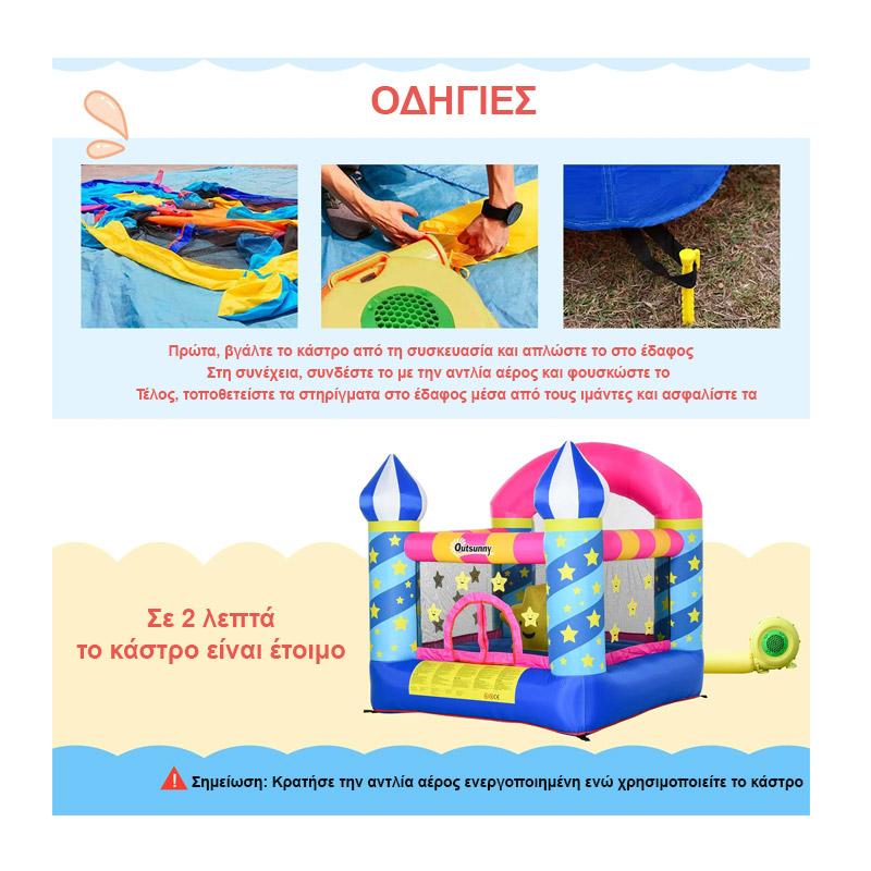 Παιδικό Φουσκωτό Κάστρο - Τραμπολίνο 225 x 220 x 215 cm Outsunny 342-024V90